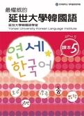 最權威的延世大學韓國語課本(5)