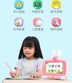 兔兒童早教機觸摸屏護眼國學點讀幼兒學習機0-3歲6周歲 新年禮物
