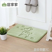 浴室墊 居家家記憶棉地墊家用臥室進門地毯 廚房門墊腳墊浴室吸水防滑墊