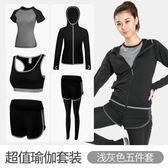 新春狂歡 瑜伽服女外套大碼寬鬆速干上衣專業健身服