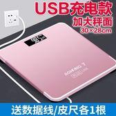 體重計 USB可充電 精准電子稱 體重秤 重計器 人體秤T【中秋節】