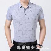 父親節新款中年男士短袖t恤衫純棉中老年人冰絲爸爸真口袋限時特惠
