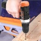 電動工具組 手電鉆家用充電式電動螺絲刀手電轉鉆手槍鋰電鉆工具箱套裝【快速出貨八折鉅惠】