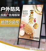 雙面海報架kt板展架立式落地廣告牌立牌戶外宣傳手提展板igo  圖拉斯3C百貨