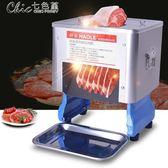 220V切豬肉機商用全自動切肉片肉絲肉丁機電動切菜切絲機「Chic七色堇」igo