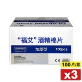 福艾 酒精棉片 加厚型 100片X3盒 (中衛酒精棉片) 專品藥局 【2015589】