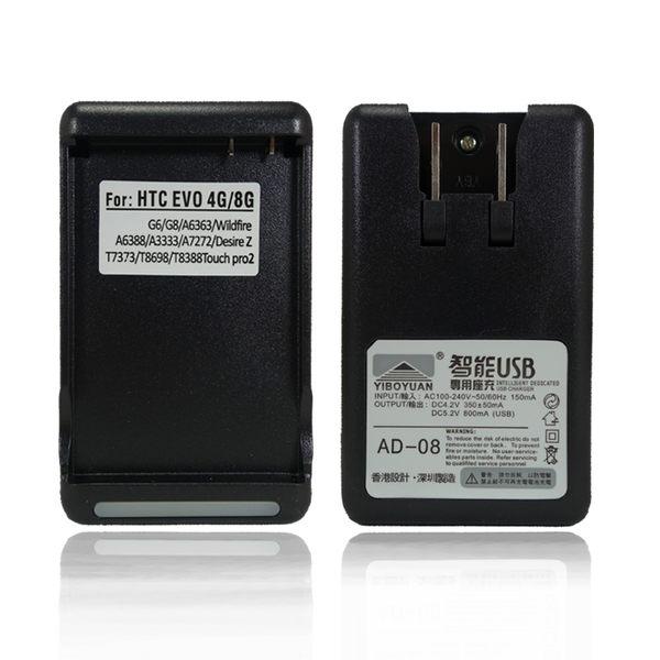 ▼智能充 HTC 智慧型攜帶式無線電池充電器/電池座充/USB充電 S710E A9393 G11 不可思議機/Salsa C510e G15