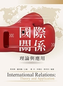 (二手書)國際關係:理論與應用