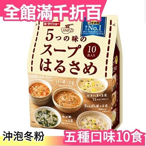 【冬粉 五種口味10食】日本空運 擔擔風 海帶 低卡零食 夏天 沖泡 低熱量 宵夜 颱風【小福部屋】