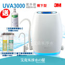 【銷售NO.1】3M UVA3000 紫外線殺菌淨水器《廚下型》★贈前置二道過濾+活性碳濾心 ★免費到府安裝