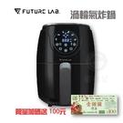 送100元超商券『AIRFRYER 渦輪氣炸鍋』 無死角加熱 一鍵料理 氣炸鍋 Future Lab. 未來實驗室【購知足】