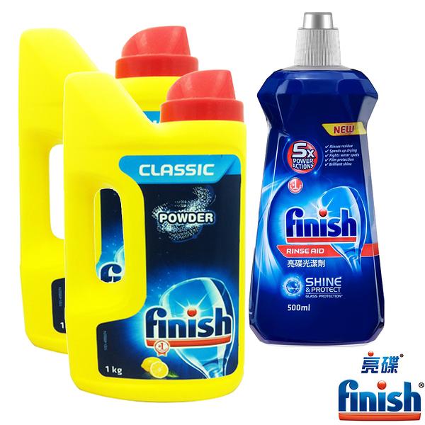 亮碟Finish 洗碗機洗滌粉劑1kg x2+光潔潤乾劑500ml x1
