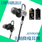 Joyroom  降噪耳機 U型回路設計 JR-EX600