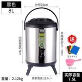 奶茶桶 飲料桶 8L商用保溫桶304不銹鋼奶茶桶豆漿桶 咖啡果汁涼茶桶水龍頭  DF 城市科技
