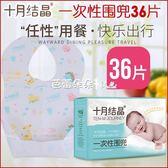 十月結晶一次性圍兜寶寶喂食飯兜嬰兒口水巾兒童吃飯防水圍嘴36片 『快速出貨』