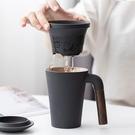觀意行者馬克杯陶瓷情侶杯定制帶蓋辦公室男女過濾泡茶杯喝水杯子 KP2678快出『小美日記』