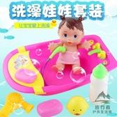 兒童寶寶軟膠洗澡戲水浴室玩具娃娃浴缸澡盆玩水套裝【步行者戶外生活館】