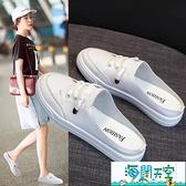 包頭半拖鞋女夏季新款韓版百搭休閒平底小白鞋外穿網紅懶人鞋【海闊天空】