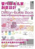 (二手書)當代日本名家創意設計