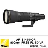 【下殺】NIKON AF-S 800mm f5.6 E FL ED VR 大砲的專家 獨享配件無敵價 總代理國祥公司貨