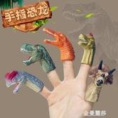 恐龍手指玩偶霸王龍三角恐龍玩具仿真動物世界小頭套裝塑膠軟兒童金曼