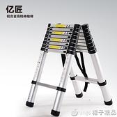 梯子家用折疊伸縮人字梯鋁合金加厚工程便攜室內多功能升降竹節梯『橙子精品』