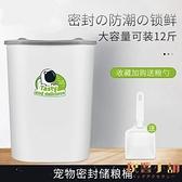 寵物儲糧桶密封存儲桶防潮飼料桶收納箱子狗糧貓糧盒子【倪醬小舖】