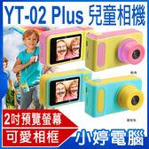 【免運+24期零利率】全新 YT-02 Plus兒童相機300萬照相 錄影高畫質 附掛繩 錄影濾鏡