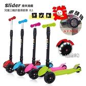「客尊屋」Slider兒童三輪折疊滑板車XL1/腳踏車/搖擺車/益智玩具/感覺統合/訓練手腳肌肉/手眼協調