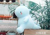 40CM恐龍抱枕公仔玩偶毛絨玩具女生可愛超萌韓國睡覺抱女孩布娃娃禮物qm    JSY時尚屋