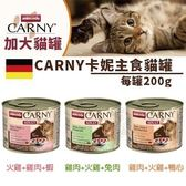 *KING WANG*【一箱18罐含運】德國阿曼達《CARNY卡妮主食貓罐》200克 加大貓罐