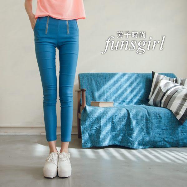 鉛筆褲-飽和色系雙拉鍊造型彈性九分細身窄管長褲-7色~funsgirl芳子時尚