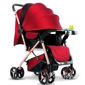 嬰兒手推車雙向可坐躺輕便摺疊傘車BB寶寶01-3歲小孩簡易四輪童車【果果輕時尚】NMS