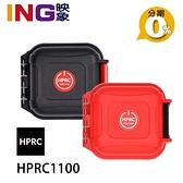義大利 HPRC 1100 記憶卡盒 CF/SD卡盒 氣密收納盒 防水盒