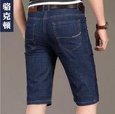 牛仔褲 夏季薄款男士牛仔短褲男直筒寬鬆中褲7七分牛仔褲5五分褲彈力馬褲