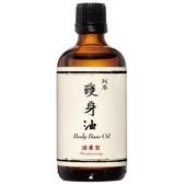 【阿原肥皂】護身油-滋養型100ml