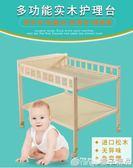 嬰兒尿布台護理台撫觸台寶寶洗澡台收納換衣台BB多功能月子實木床igo 橙子精品