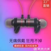 磁吸藍芽耳機 磁吸運動藍芽耳機無線耳塞式跑步雙耳立體聲耳頸掛脖耳麥 優家小鋪