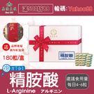 複方7合1 L-Arginine精胺酸180粒/盒(禮盒)(男)【美陸生技AWBIO】