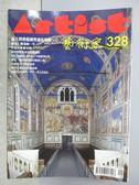 【書寶二手書T3/雜誌期刊_MNJ】藝術家_328期_張充仁傳奇的一生