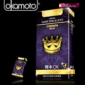 Okamoto岡本皇冠型保險套10入裝衛生套