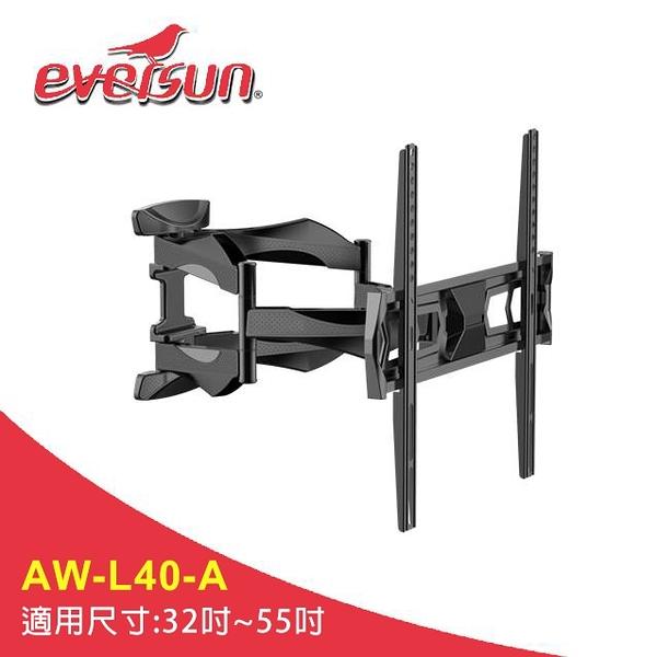 Eversun AW-L40A 32-55吋 手臂式 液晶電視 壁掛架