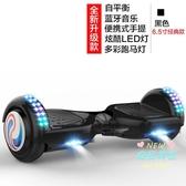 平衡車 智慧自電鑽平衡車兒童8-12成年成人代步平行車雙輪兩輪學生T 3色