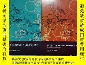 二手書博民逛書店《罕見How to Read Chinese Poetry:A Guided Anthology 》《 How t