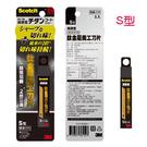 【奇奇文具】3M UC-TSR 鈦金屬美工刀片 (S型)/通用型美工刀片 (五入)