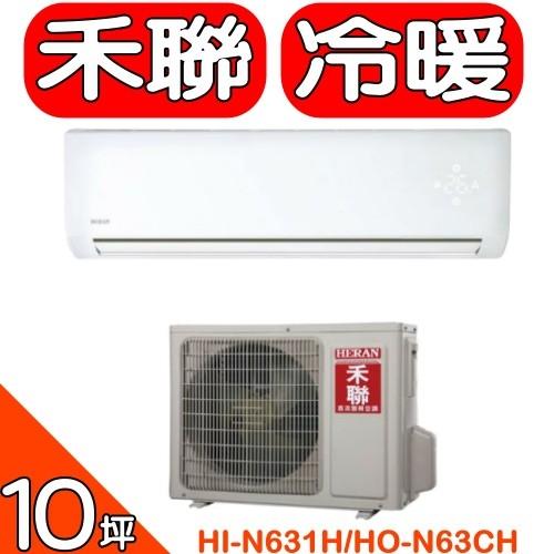 《全省含標準安裝》HERAN禾聯【HI-N631H/HO-N63CH】《變頻》+《冷暖》分離式冷氣