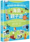 海島親子遊:陽光、沙灘、海,大人小孩都開心的旅遊新選擇,關島x長...【城邦讀書花園】