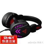 現貨五折 耳機 有線臺式電腦遊戲耳機頭戴式電競耳麥帶話筒  5-28