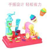 無毒橡皮泥模具套裝超輕黏土彩泥兒童冰淇淋面條機玩具【南風小舖】