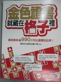 【書寶二手書T1/語言學習_WFO】金色證書就藏在格子裡-原來新多益990分可以這樣玩出來